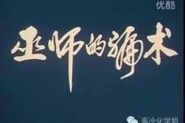 """【高冷化学姐】儿时的""""恐怖""""片—《巫师的骗术》(多图慎入)"""