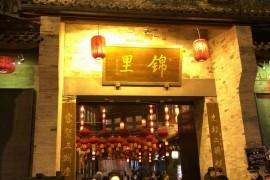 去了成都重庆就是吃吃吃