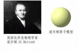 选修三——原子结构模型