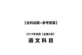 2019年高考试题+答案(全国Ⅱ卷)