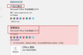 删除office2016拥有2个需要激活的授权信息